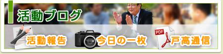 活動ブログ「活動報告・今日の一枚・戸高通信」