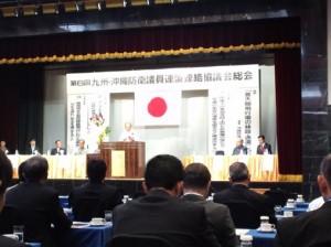 沖縄防衛議員連盟連絡協議会総会出席しました。