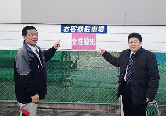 同級生の高野さんが工場長をしている会社へ訪問し駐車スペース「女性優先」をバックに 記念撮影をしました