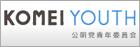 公明党青年委員会【KOMEI YOUTH】リンクバナー